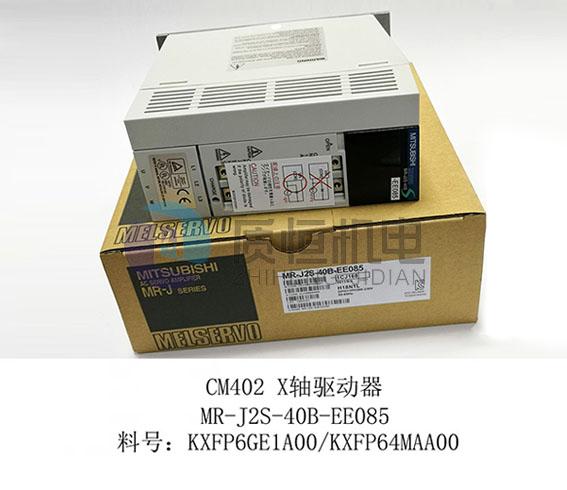 松下贴片机 CM402 X轴驱动器 MR-J2S-40B-EE085  KXFP6GE1A00 KXFP64MAA00
